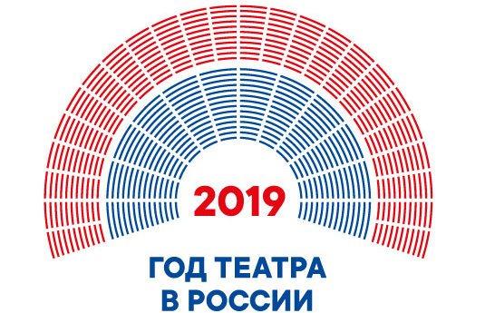 2019-Год театра