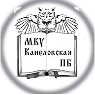 Канеловская поселенческая библиотека
